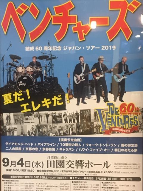 japan tour-19 poster